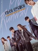 [韓] 我的伸展台 (My Runway) (2017)[台版字幕]