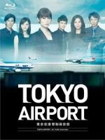 [日] 東京空港物語 (Tokyo Airport) (2012)