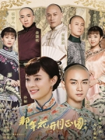 [陸] 那年花開月正圓 (Nothing Gold Can Stay) (2017) [Disc 3/4]