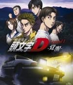 [日] 頭文字D新劇場版 - 覺醒 (New Initial D the Movie Legend 1 - Awakening) (2014)[台版字幕]