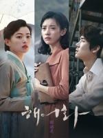 [韓] 解語花 (Love , Lies) (2016)[台版字幕]