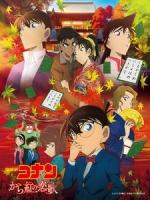 [日] 名偵探柯南 - 唐紅的戀歌 (Detective Conan - Crimson Love Letter) (2017)[台版字幕]