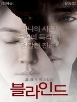 [韓] 盲證 (Blind) (2011)[台版字幕]