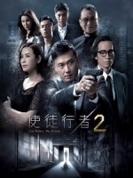 [陸] 使徒行者 2 (Line Walker - The Prelude) (2017) [Disc 2/2]