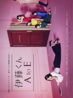 [日] 伊藤君 A to E (Ito kun A to E) (2017)