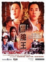 [中] 冒險王 (The Scripture with No Words) (1996)[港版]