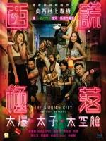 [中] 西謊極落 - 太爆.太子.太空艙 (The Sinking City) (2017)[台版]