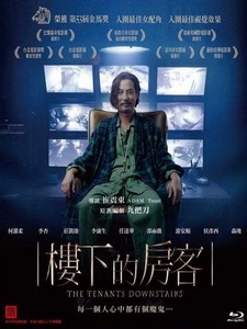 [中] 樓下的房客 (The Tenants Downstairs) (2016)[台版]