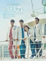 [韓] 醫療船 (Hospital Ship) (2017) [Disc 1/2]