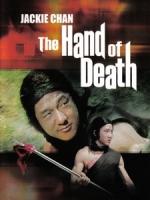 [中] 少林門 (The Hand of Death) (1976)