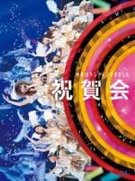 AKB48グループ - 同時開催コンサート in 横浜 演唱會 [Disc 4/5]
