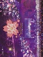 早安家族(Hello!Project) - ひなフェス 2017 <モーニング娘。\'17 プレミアム> 演唱會 [Disc 1/2]