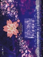 早安家族(Hello!Project) - ひなフェス 2017 <℃-ute プレミアム> 演唱會 [Disc 1/2]