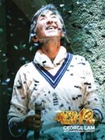 林子祥 - 佐治地球40年 演唱會