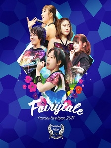 Fairies - Live Tour 2017 -Fairytale- 演唱會
