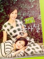 [韓] 我的女兒琴四月 (My Daughter, Geum Sa-wol) (2015) [Disc 2/5][台版]