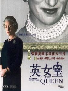 [英] 黛妃與女皇 (The Queen) (2006)[港版]