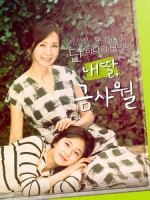 [韓] 我的女兒琴四月 (My Daughter, Geum Sa-wol) (2015) [Disc 3/5][台版]