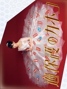 [日] 過保護小姐 (Overprotected Kahoko) (2017)
