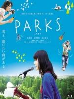 [日] 公園小情歌 (Parks) (2017)[台版字幕]