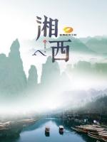 湘西 (Xiang Xi)