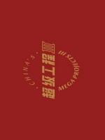 CCTV1 超级工程 第三季 - 縱橫中國 (China s Mega Projects 3)