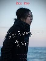 [韓] 獨自在夜晚的海邊 (On the Beach at Night Alone) (2017)[台版字幕]