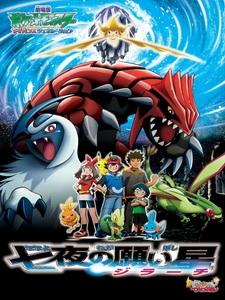 [日] 神奇寶貝 電影版 - 七夜的許願星 基拉祈 (Pokemon - Jirachi Wish Maker) (2004)[台版字幕]