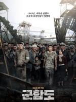 [韓] 軍艦島 (The Battleship Island) (2017)[台版]
