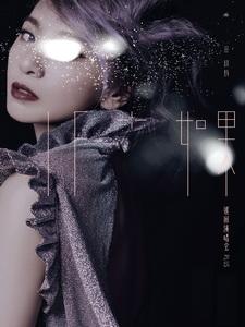 田馥甄 - IF+ 如果 田馥甄巡迴演唱會