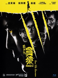 [中] 殺破狼‧貪狼 (Paradox) (2017)[港版]