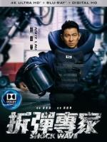 [中] 拆彈專家 (Shock Wave) (2017)[港版]