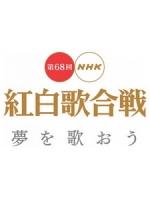 第68回NHK紅白歌合戰 (NHK The 68th Kouhaku Utagassen)