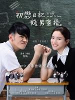 [中] 初戀日記 - 賤男蜜擾 (To Love Or Not To Love) (2017)[港版]