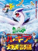 [日] 神奇寶貝 電影版 - 夢幻之神奇寶貝 洛奇亞爆誕 (Pokemon - Revelation Lugia) (1999)[台版字幕]