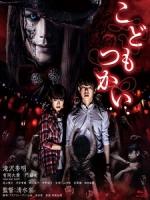 [日] 死小孩 (Innocent Curse) (2017)[台版字幕]