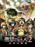 [日] 進擊的巨人 2 (Attack On Titan 2) (2017)[台版字幕]