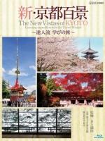 新・京都百景 ~達人流学びの旅~ [Disc 2/2]