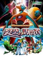 [日] 神奇寶貝劇場版 - 裂空的訪問者 代歐奇希斯 (Pokemon - Destiny Deoxys) (2004)[台版字幕]
