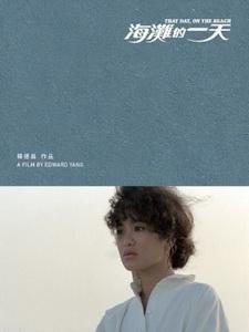 [中] 海灘的一天 (That Day, on the Beach) (1983)[台版]