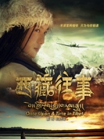[中] 那一年在西藏 (Once Upon A Time In Tibet) (2010)[陸版]