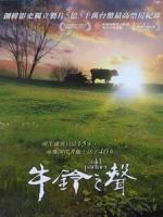 [韓] 牛鈴之聲 (Old Partner) (2008)[台版]