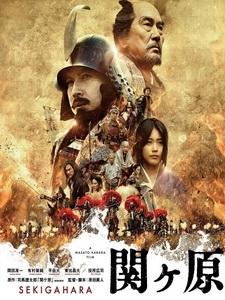 [日] 關原之戰 (Sekigahara) (2017)[台版字幕]