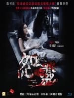 [中] 怨靈 2 (Haunted Hotel) (2017)[台版]