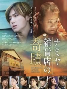 [日] 解憂雜貨店 (Miracles of the Namiya General Store) (2017)[台版字幕]