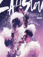C AllStar - 生於C AllStar 演唱會 [Disc 1/2]