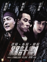 [中] 槑計劃 (Foolish Plan) (2016)[台版]