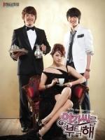 [韓] 拜託小姐 (My Fair Lady) (2009) [Disc 1/3][台版]