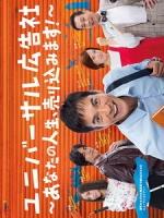 [日] 環球廣告社 - 推銷你的人生! (Universal Koukoku) (2017)