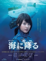 [日] 潛入海中 (Umi ni furu) (2015)